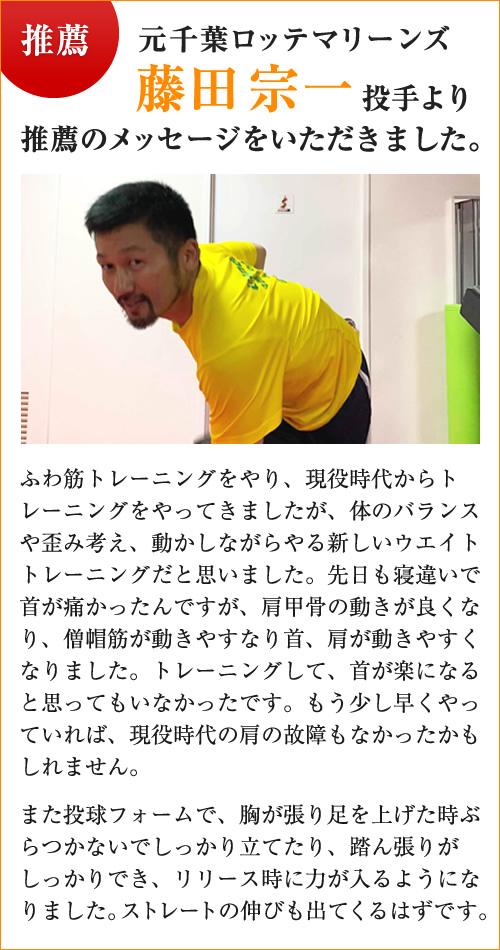 fujitasan3